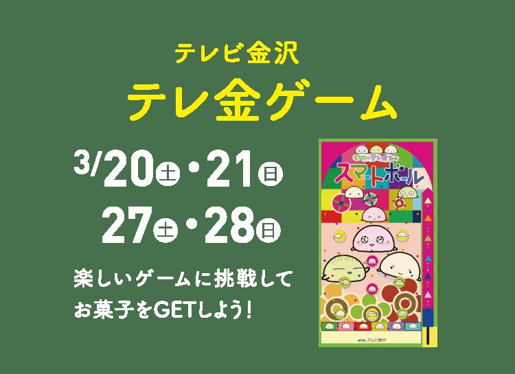 テレビ金沢 テレ金ゲーム